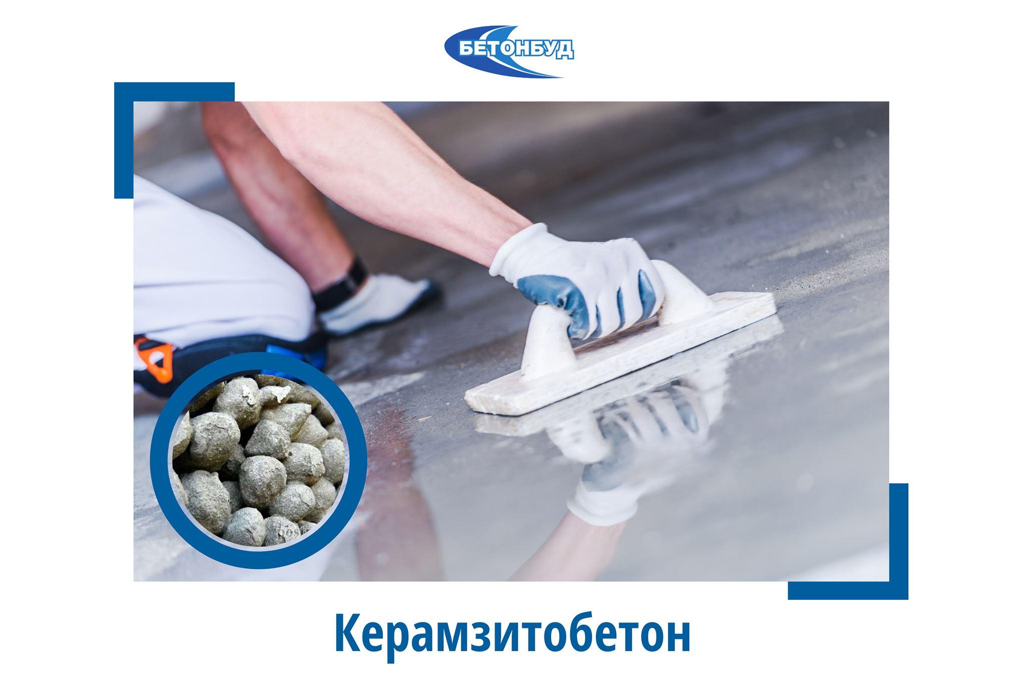 Що таке легкий бетон?